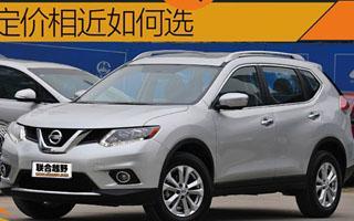 本田CR-V对比日产奇骏 定价相近如何选