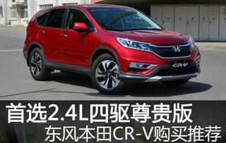 首选2.4L四驱尊贵版 本田CR-V购买推荐