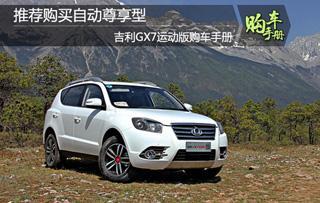 推荐购买自动尊享型 吉利GX7运动版购车手册