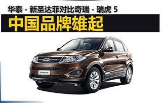 中国品牌雄起华泰新圣达菲对奇瑞瑞虎5
