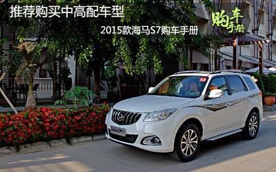 推荐购买中高配车型 2015款海马S7购车手册