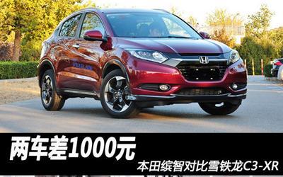 两车差1000元 本田缤智对比雪铁龙C3-XR