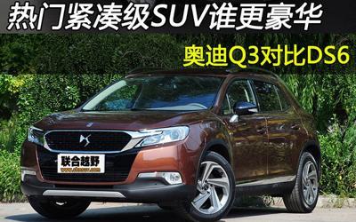 热门紧凑级SUV谁更豪华 奥迪Q3对比DS6
