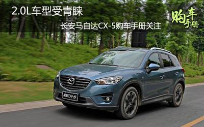 2.0L车型受青睐 长安马自达CX-5购车手册