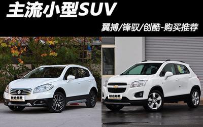 主流小型SUV 翼搏/锋驭/创酷-购买推荐