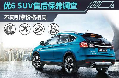 优6 SUV售后保养调查 不同引擎价格相同