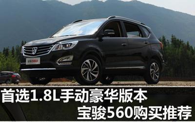 首选1.8L手动豪华版本 宝骏560购买推荐