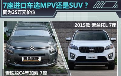 同为25万元价位 7座进口车选MPV还是SUV?