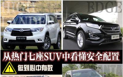心中有数 从热门七座SUV中看懂安全配置