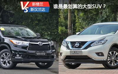 谁是最划算的大型SUV? 新楼兰VS新汉兰达