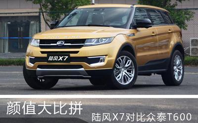 颜值爆表的国产SUV 陆风X7对比众泰T600