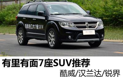 有里有面7座SUV推荐 酷威/汉兰达/锐界