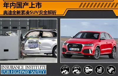 年内国产上市 奥迪全新紧凑SUV安全解析