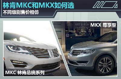 不同级别售价相仿 林肯MKC和MKX如何选