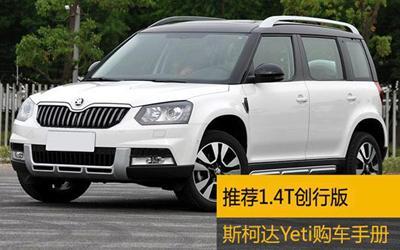 2016款斯柯达Yeti购车手册 推荐1.4T创行版
