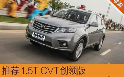 陆风X5购车手册 推荐1.5T CVT创领版