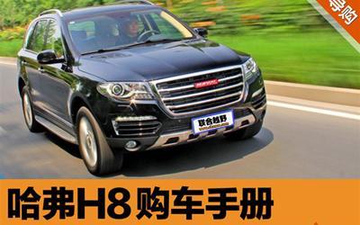 哈弗H8购车手册 推荐购买两驱版豪华型