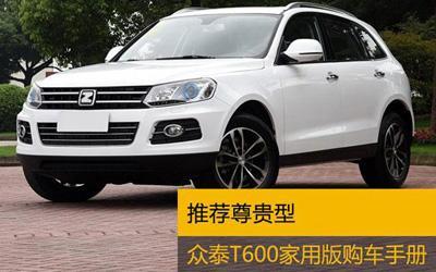 众泰T600家用版购车手册 荐2.0T手动尊贵型