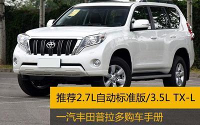 一汽丰田新普拉多购车手册 推荐3.5L TX-L