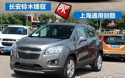 2015款锋驭1.4T对比创酷1.4T 小SUV大劲道