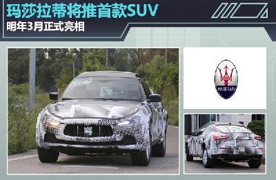 玛莎拉蒂将推首款SUV 明年3月正式亮相