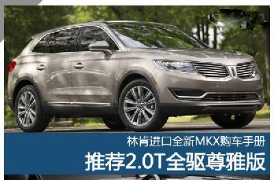 推荐2.0T全驱尊雅版 林肯MKX购车手册