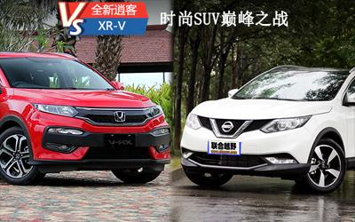 时尚SUV巅峰之战 全新逍客对比本田XR-V