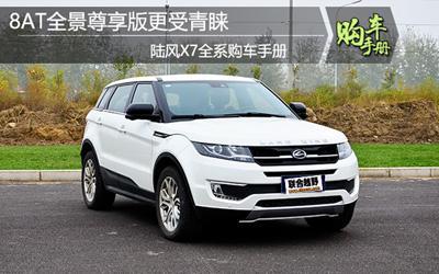 8AT全景尊享版更受青睐 陆风X7全系购车手册