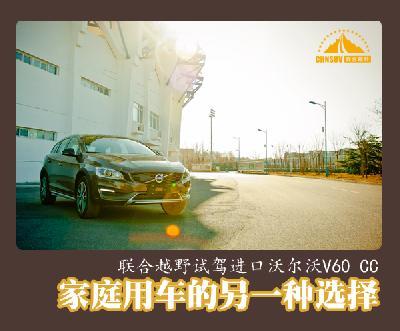 家庭用车的另一种选择 联合越野试驾进口沃尔沃V60 CC
