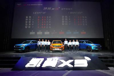 智能互联SUV凯翼X3全国上市 6.66万元起售