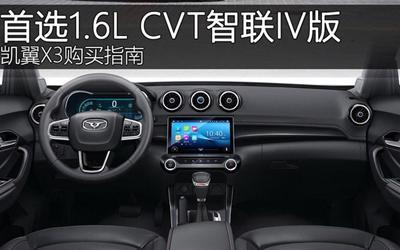 首选1.6L CVT智联IV版 凯翼X3购买指南