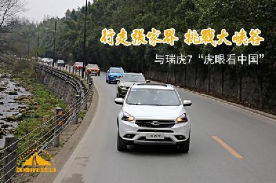 """行走张家界 挑战大峡谷 与瑞虎7""""虎眼看中国"""""""