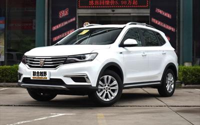 售12.88万元 荣威RX5新车型正式上市