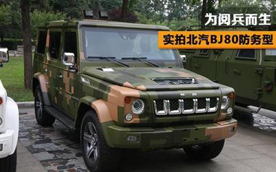 为阅兵而生 实拍解析北京汽车BJ80防务型
