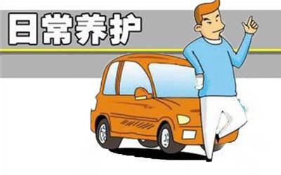 日常养车怎样更省钱 勤检查勤保养勤洗车