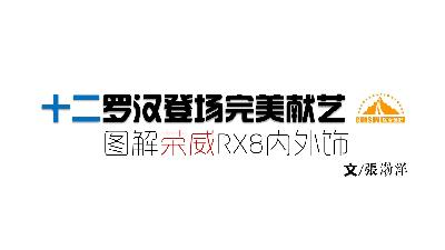十二罗汉登场完美献艺 图解荣威RX8内外饰