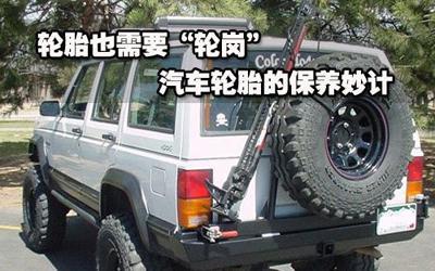 """轮胎也需要""""轮岗"""" 汽车轮胎的保养妙计"""