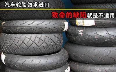 汽车轮胎勿求进口 致命的缺陷就是不适用