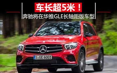 车长超5米!奔驰新GLE-L即将亮相 在华推长轴距版