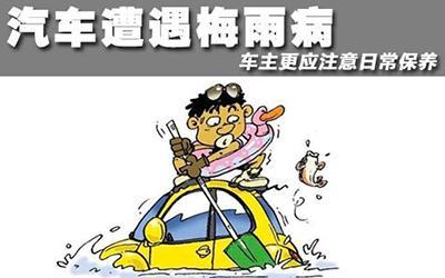 汽车遭遇梅雨病 车主更应注意日常保养