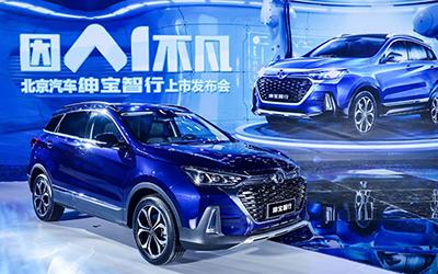 北京汽车绅宝智行 AI新时代