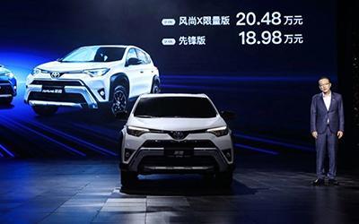售18.98-20.48万 RAV4荣放新车型上市