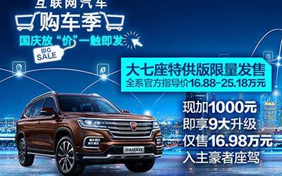购荣威RX8享5000元优惠 欢迎试乘试驾