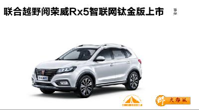 联合越野阅荣威Rx5智联网钛金版上市