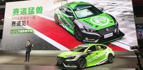 名爵6 XPOWER TCR上海车展首秀