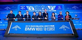 BMW越山向海人车接力中国赛将启动