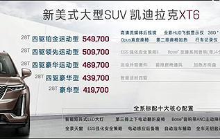 售價41.97-54.97萬元 凱迪拉克XT6上市