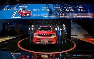 国产新高端品牌EXEED星途LX全球首发开启预售