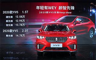 2020款WEY VV5上市 售价12.58-14.78万元