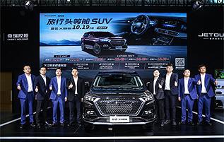 10.19-15.59萬元,捷途X95廣州車展發布預售